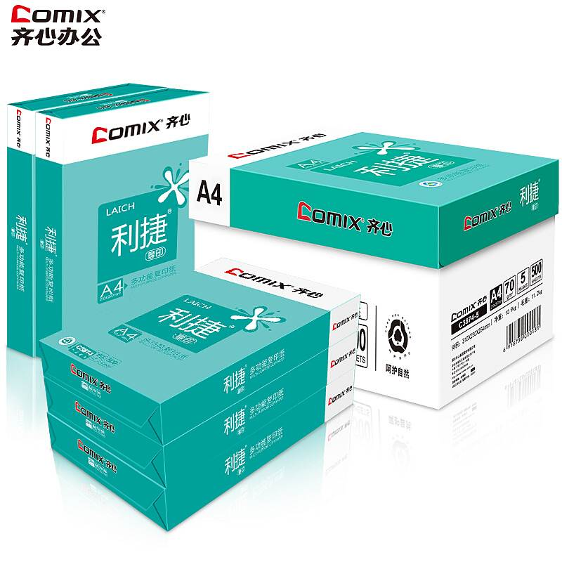 齐心Comix A4利捷双面复印纸 70克打印纸 500张包 5包箱 C3874-5