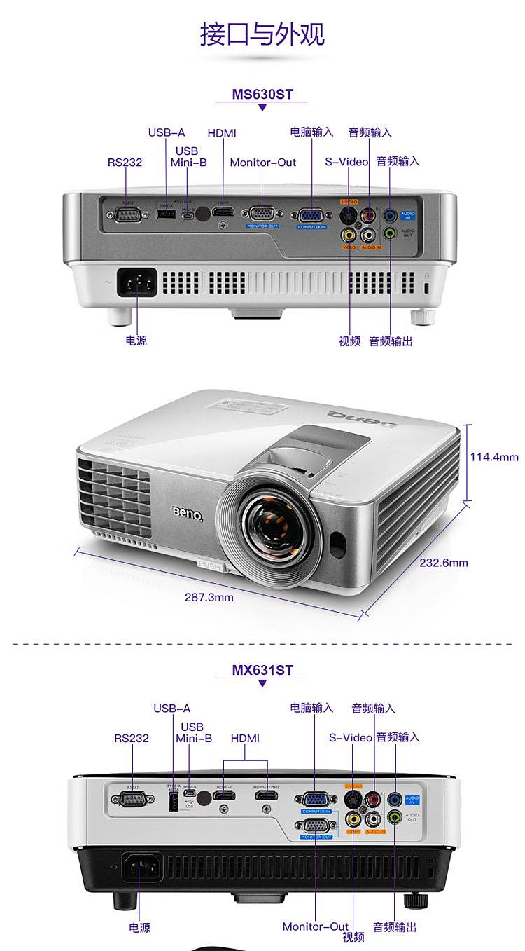 明基MS630ST投影仪 投影机