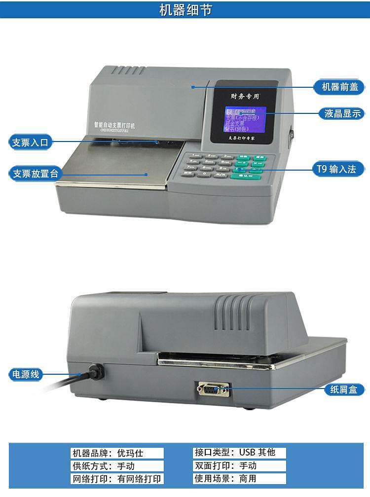优玛仕 U-810 支票打印机 (单位:台)