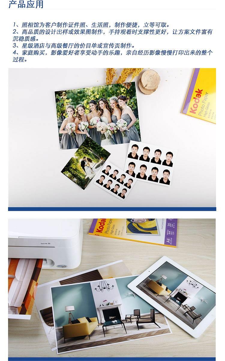 柯达4027-316相纸4R/6寸 230g 100张装(包)