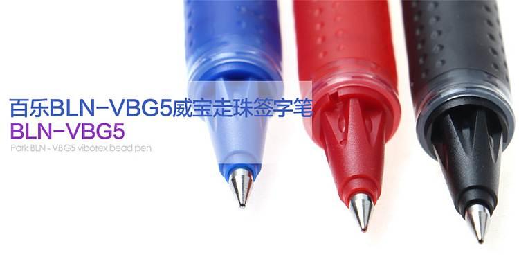 百乐 BLN-VBG5 中性笔0.5mm 0.5mm12支/盒 (单位:盒) 蓝芯
