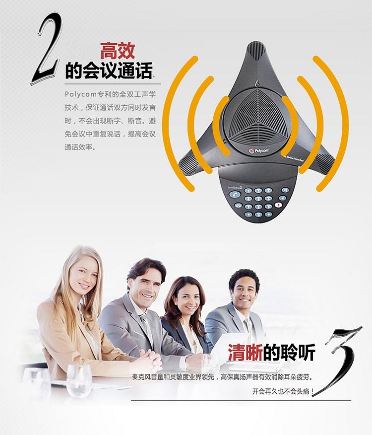 宝利通 Soundstation 2 音频会议电话机 300-3300Hz (单位:台)