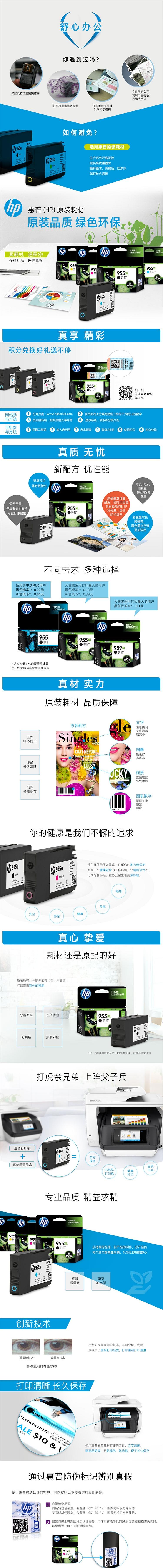 惠普 955XL(L0S63AA)高容 原装墨盒(青) (单位:盒)