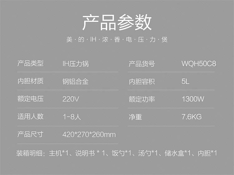 美的WQH50C8电压力锅IH加热/5L(个)