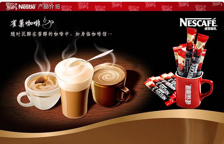 雀巢1+2速溶咖啡15g*20(单位:盒)