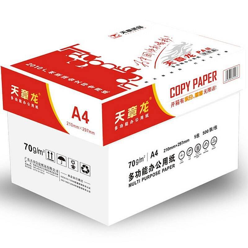 天章龙A4/70G复印纸500张/包,5包/箱