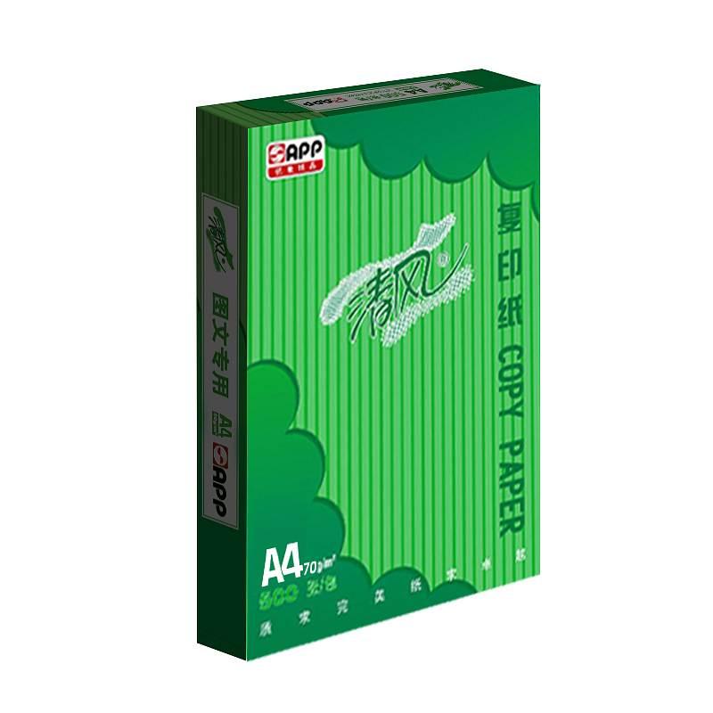 清风图文 70g/A4 复印纸500张/包,10包/箱 (单位:箱)