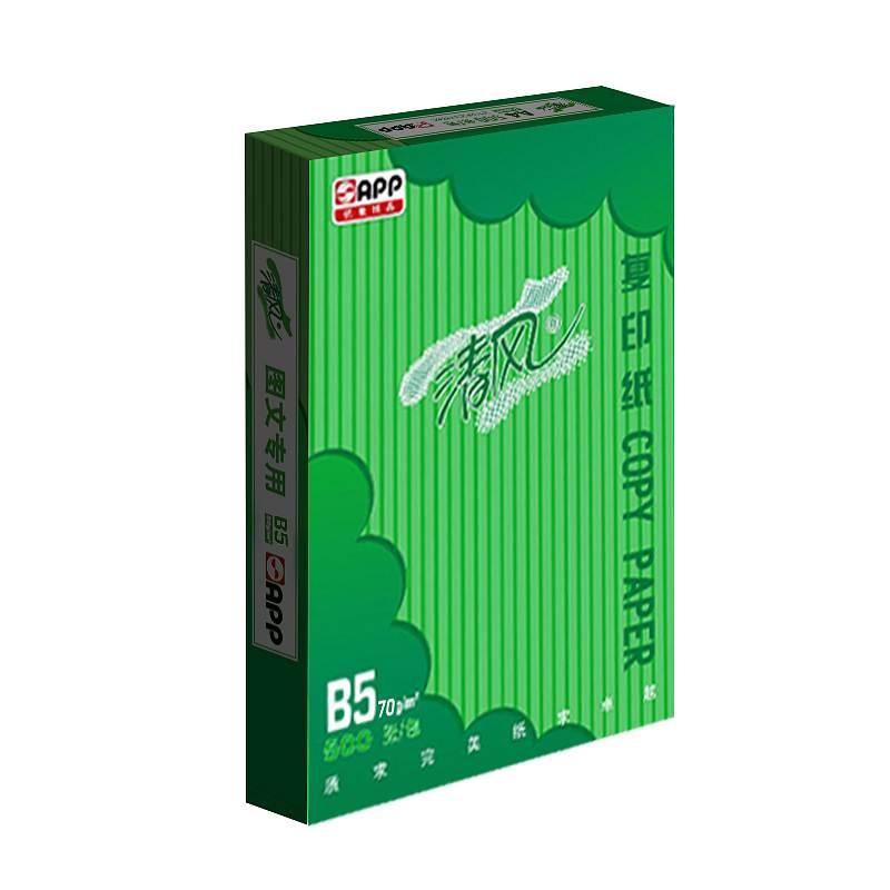 清风图文 70g/B5 复印纸500张/包,10包/箱 (单位:箱)