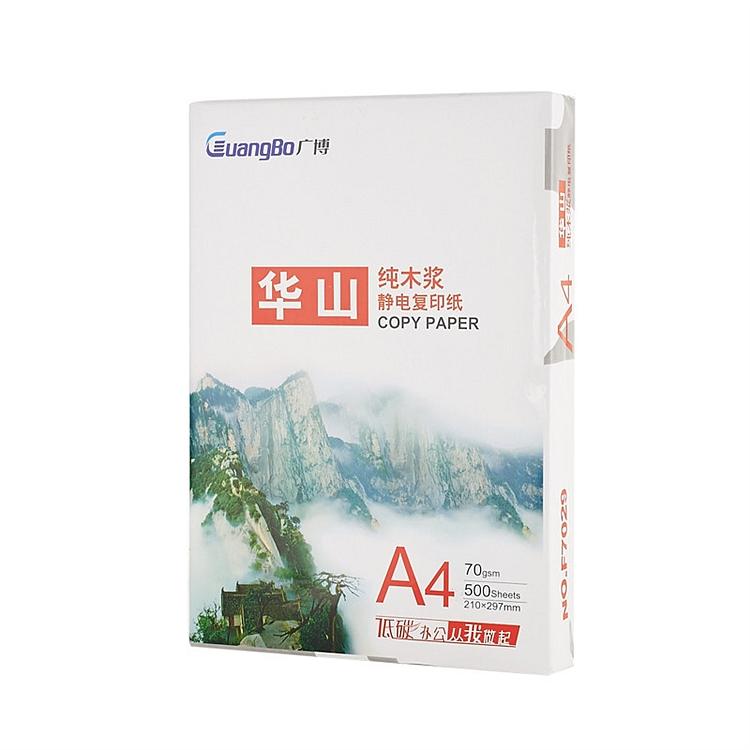 广博F70298A4 70g 500张/包复印纸(华山系列)(件)