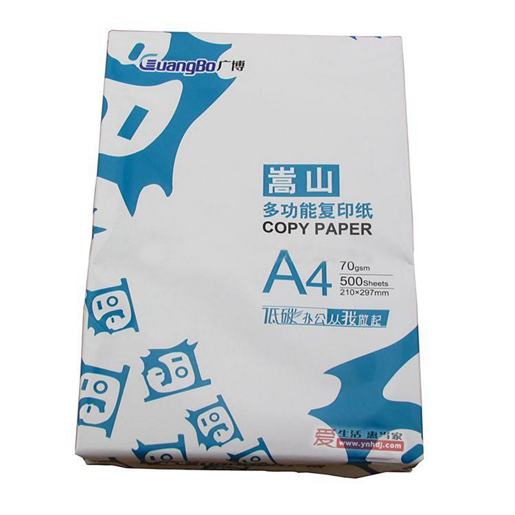 广博F704110A4 70g 500张/包复印纸(嵩山系列)(件)