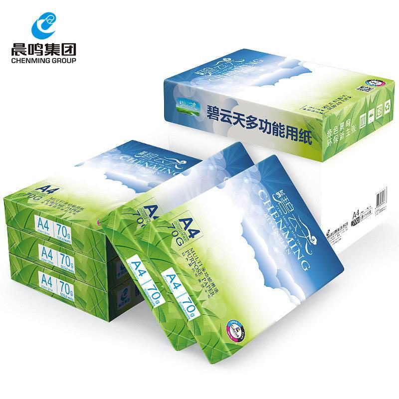碧云天A4复印纸70g单包500张木浆纸白纸8包/箱(单位:箱)