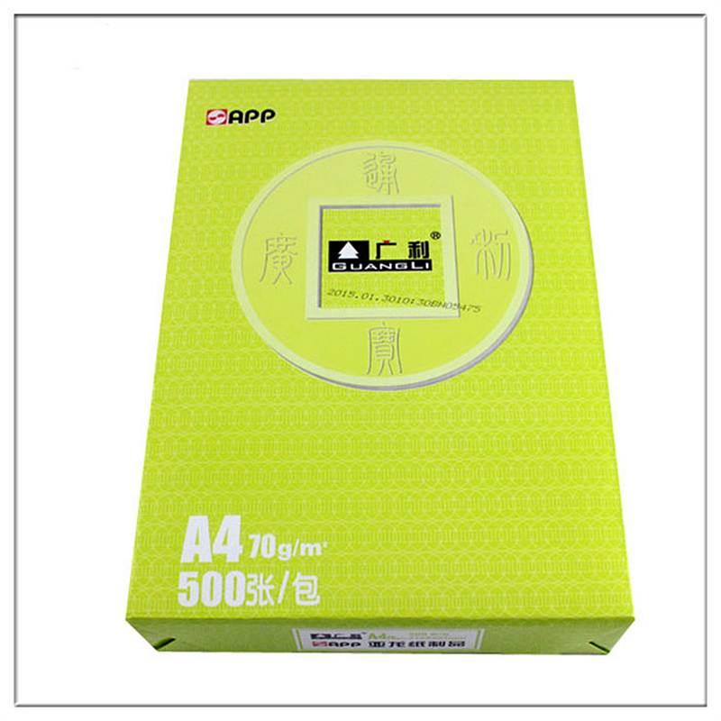 广利办公复印纸 A4复印纸70克100%原生浆复印纸8包/箱(单位:箱)
