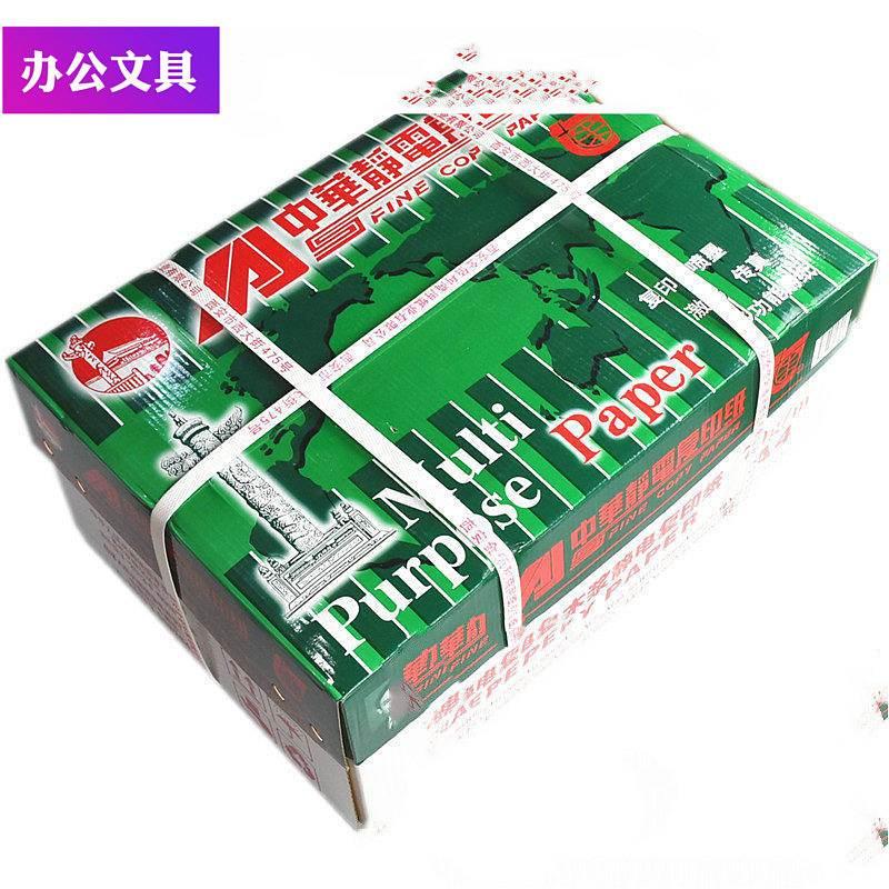 中华a4/70g静电复印打印白纸 8包/箱(单位:箱)