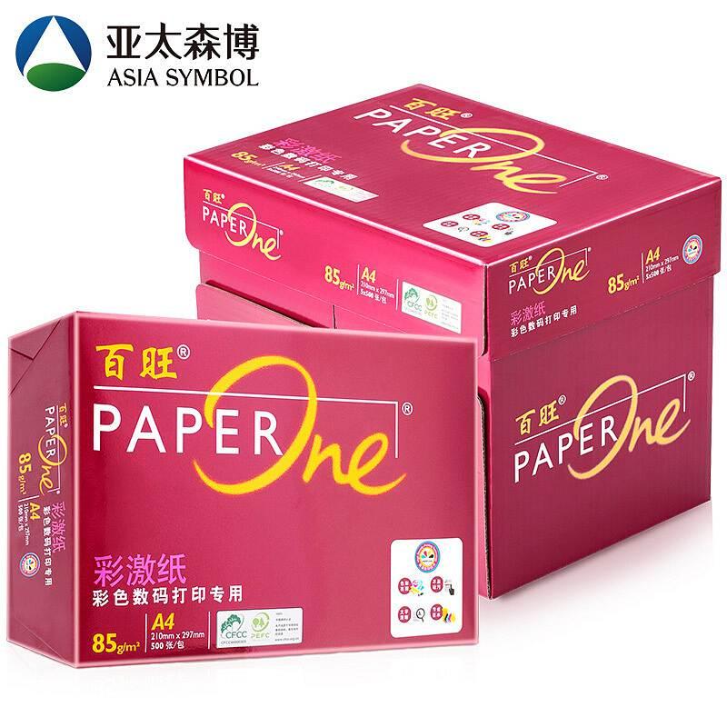 亚太红白旺复印纸A4 85g 一箱五包单位(单位:箱)