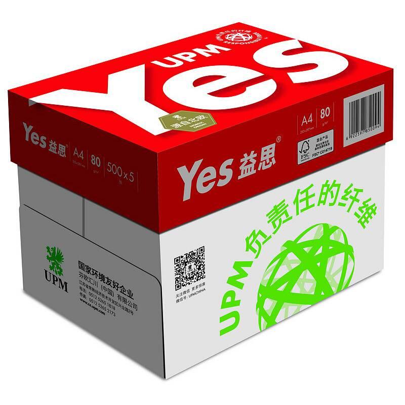 红益思80G复印纸A4 5包/箱(箱)