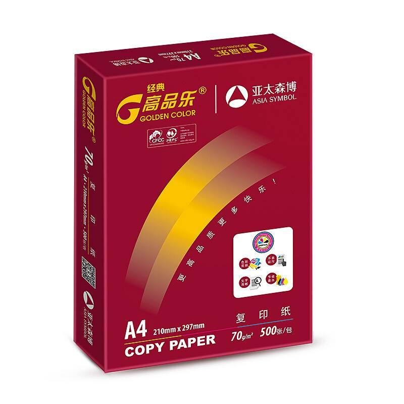 经典高品乐A4/70G 500张/包 5包/箱(箱)