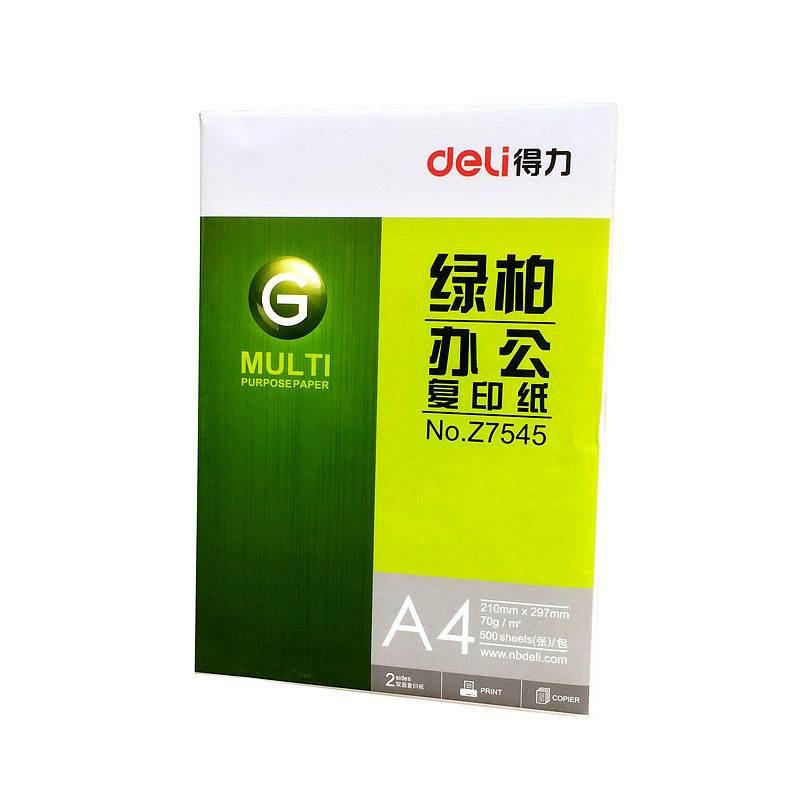 得力 Z7548 绿柏复印纸A4-70g-10包(白色) (单位:包)