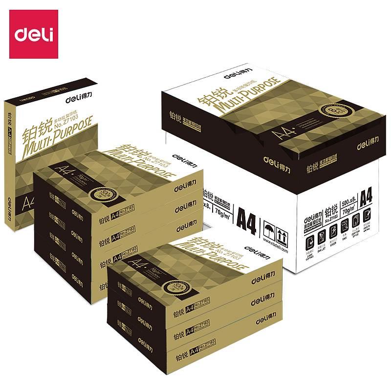 得力Z7103铂锐复印纸A4-70g-8包(单位:包)白色