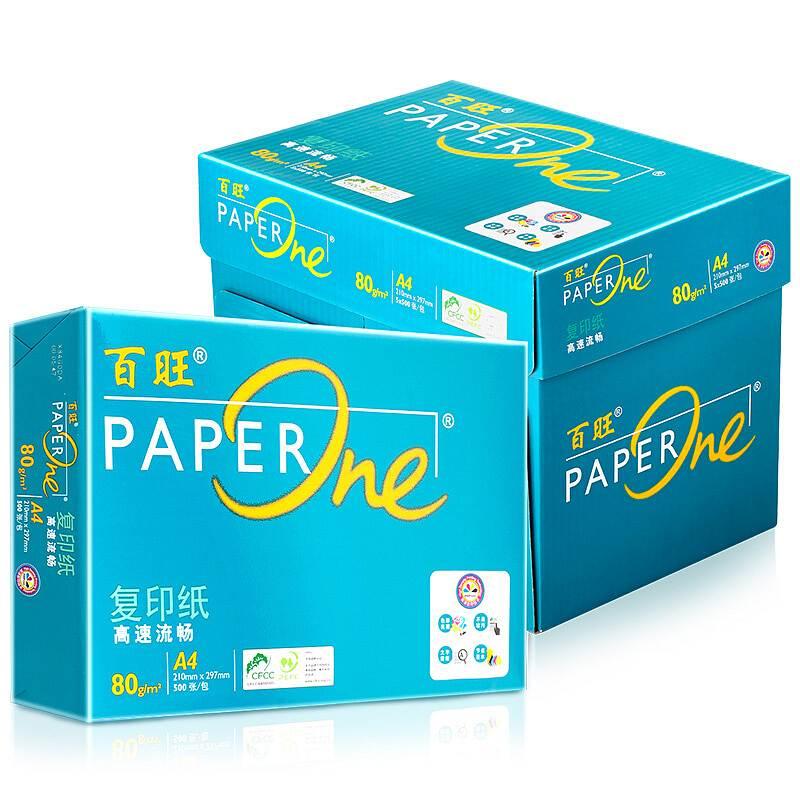 绿百旺 A4 80G 复印纸 500张/包 5包/箱(单位:箱)