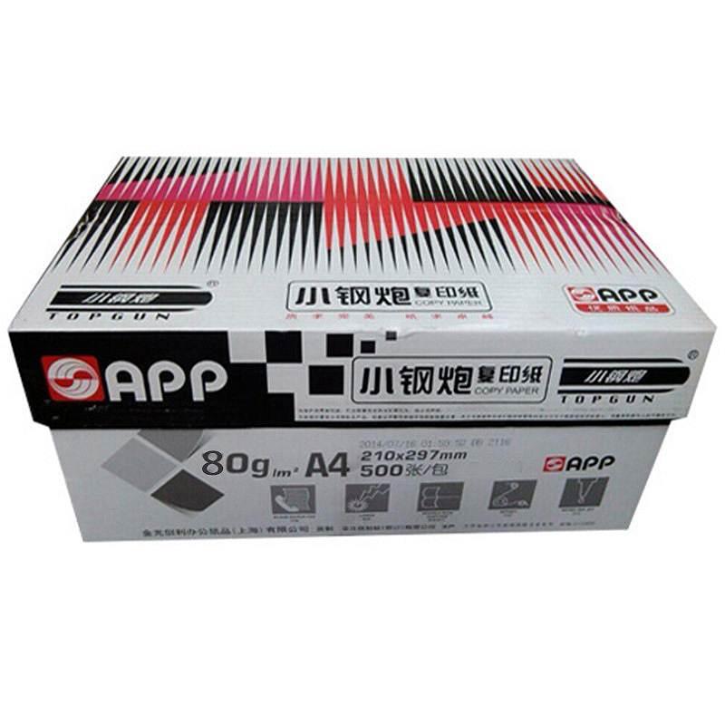 经典小钢炮A4/80G复印纸500张/包 5包/箱 (单位:箱)