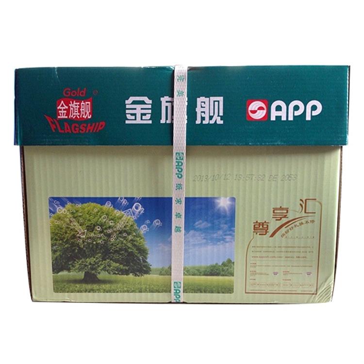 金旗舰 70G/A4 复印纸 500张/包 10包/箱(单位:箱)