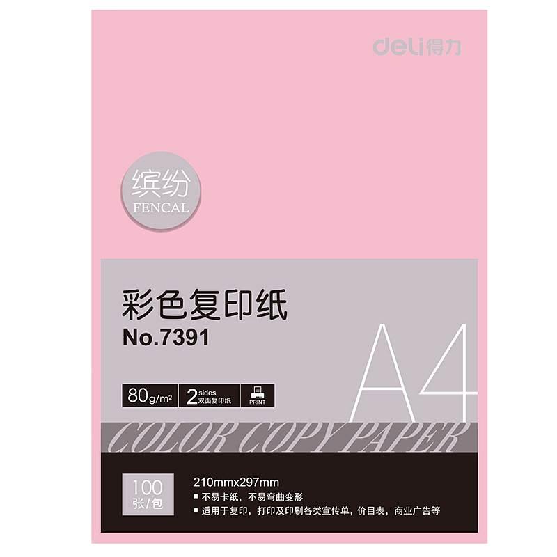 得力 7391 彩色复印纸 80g/A4 (单位:包) 浅红