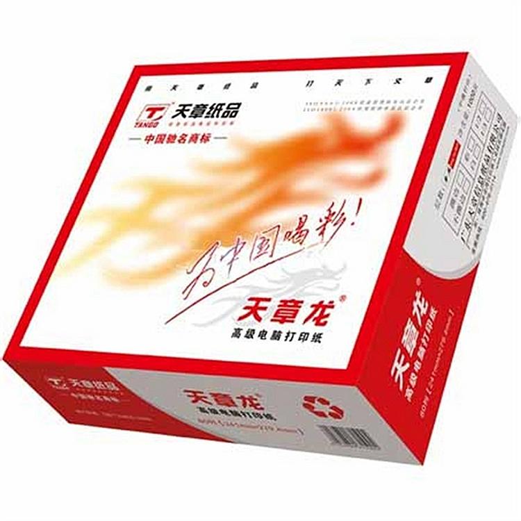 天章龙241-3-2-C-0打印纸1000张/箱241三联二等分彩色不撕边