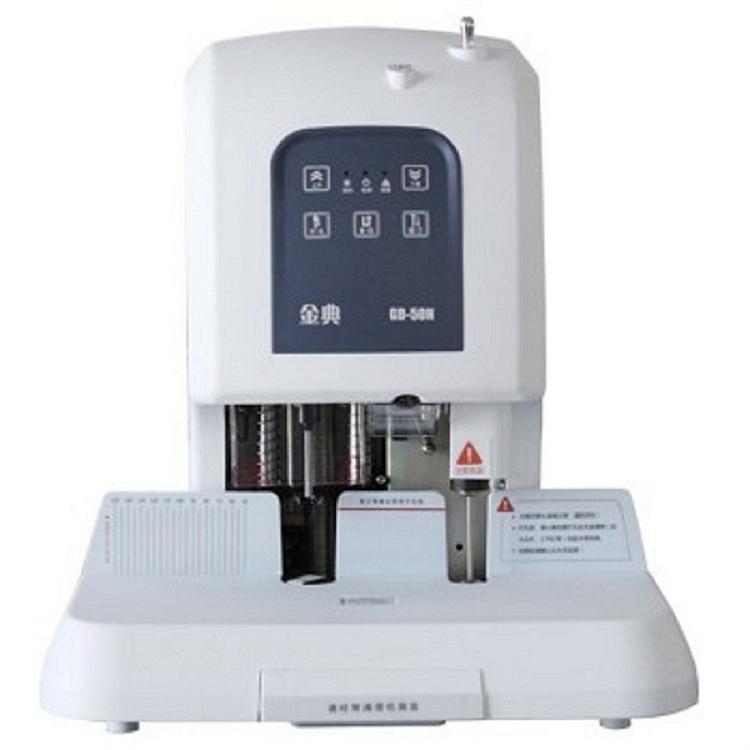 金典GD-50N财务凭证装订机(台)