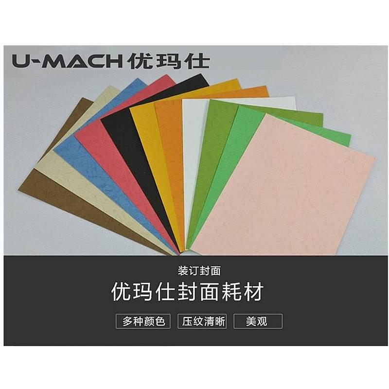 优玛仕A3+皮纹纸230G/100张/包(单位:包) 浅棕