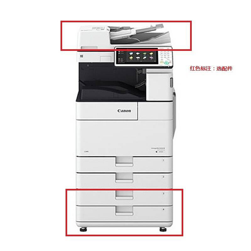 佳能 IRA-4545 黑白中速数码复合机含双面同步扫描输稿器-A1 (单位:台)
