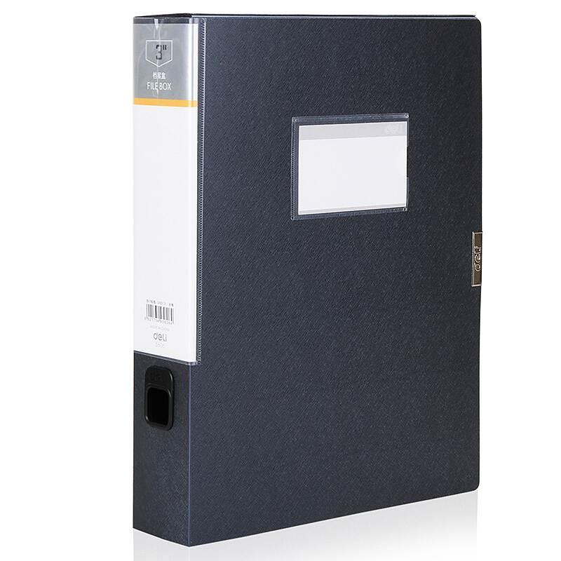 得力 5606 档案盒 (单位:只) 深灰