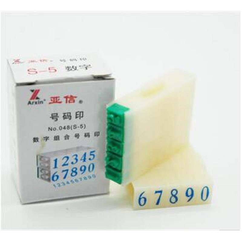 亚信NO.048(S-5)数字号码印(单位:盒)
