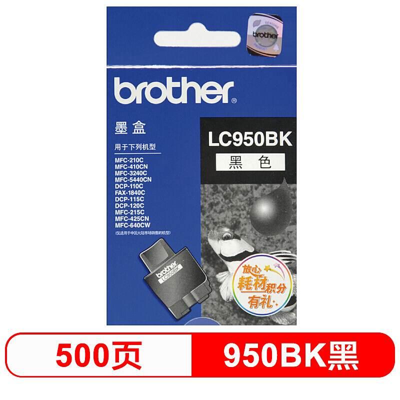 兄弟 LC950BK 原装墨盒 (单位:盒)
