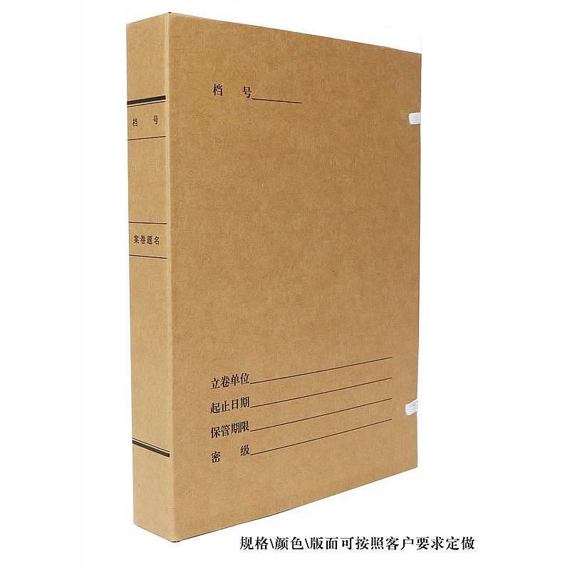 国产 科技档案盒 31*22*2cm (单位:个)