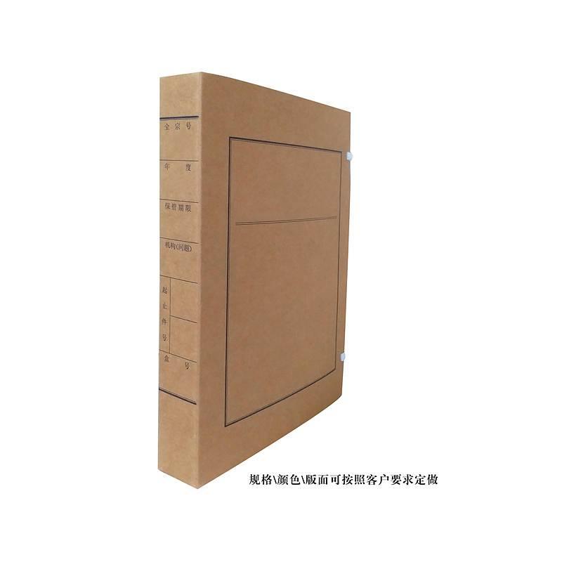 国产 文书档案盒 31*22*4cm (单位:个)