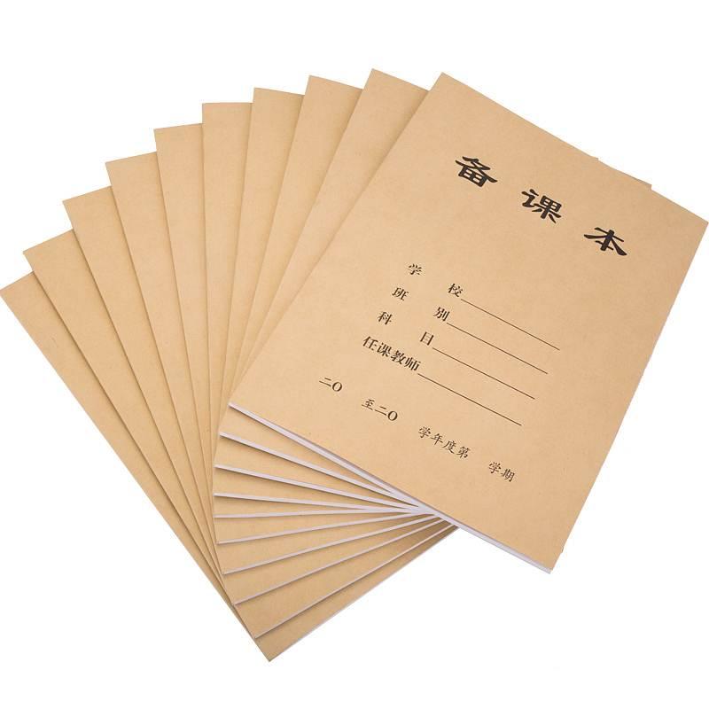 国产备课本16K/260mm*190mm/54页(单位:本)