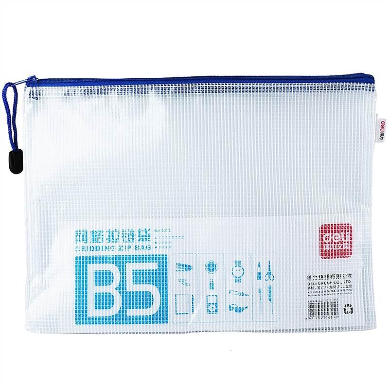 得力5655网格拉链袋(蓝)(单位:个)