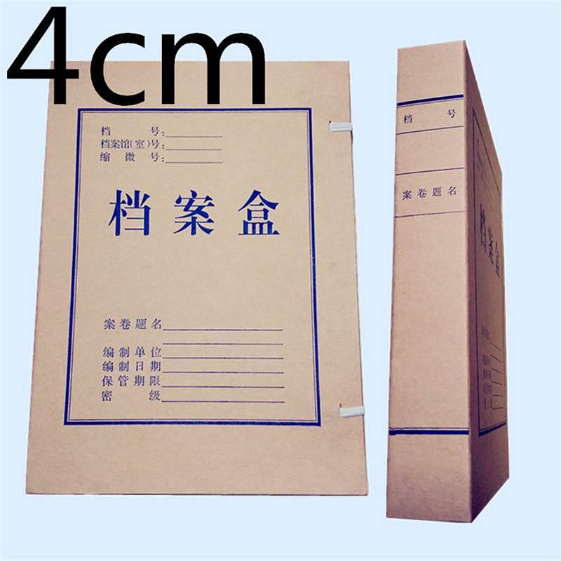 永泰680G国产无酸纸档案盒31*22*4cm可定制(单位:个)(起订量1000个)