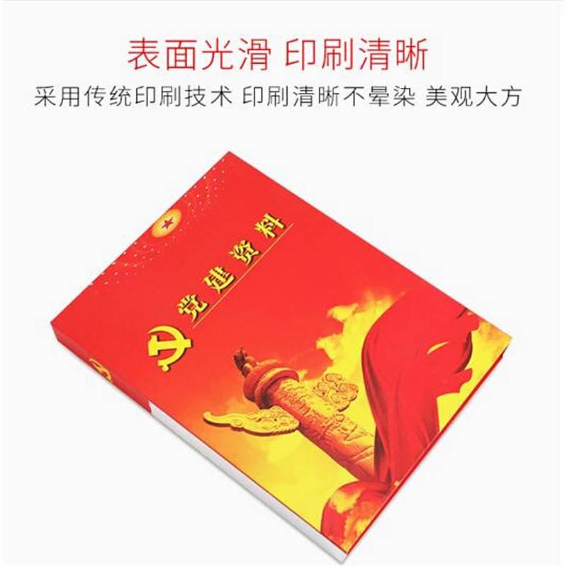 国产党建资料档案盒红色背宽5.5cm(单位:个)