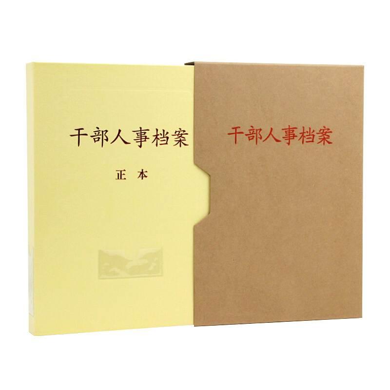永泰干部人事档案盒31*22.5*3cm(硬柱塑料扣板簧)(单位:套)