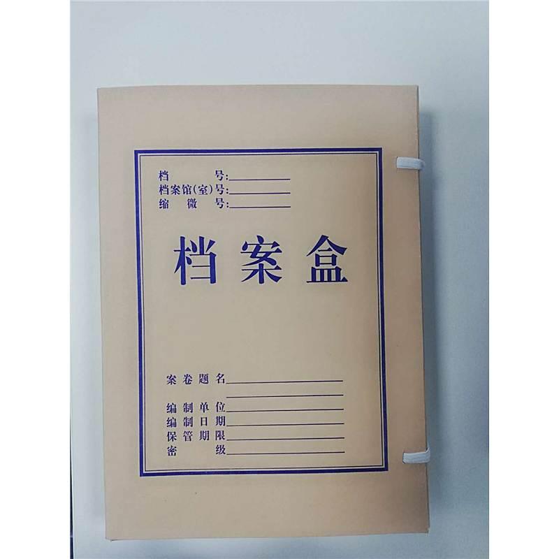 国产TD定制680G无酸纸档案盒31*22*3cm(1000起订)(个)