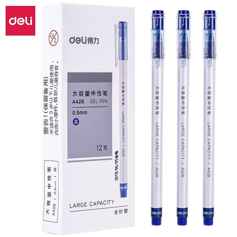 得力A426中性笔0.5mm全针管(蓝)(单位:盒)