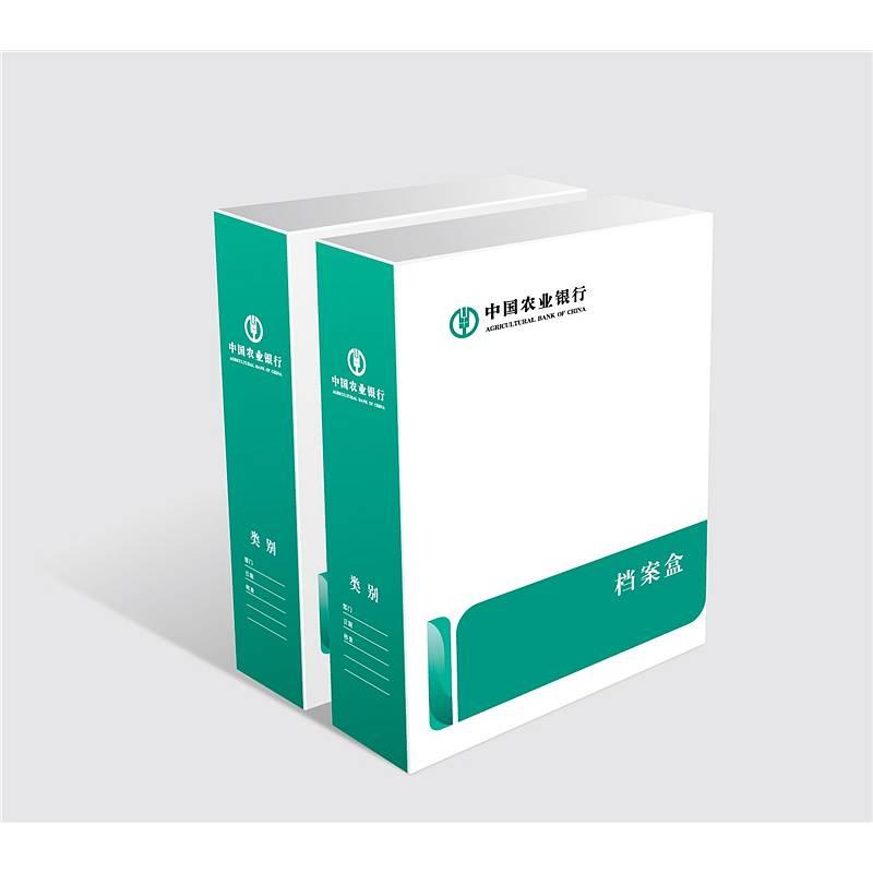 农行定制档案盒A4磁扣式资料盒(带压纸夹)白色高度55mm(个)起订量:100