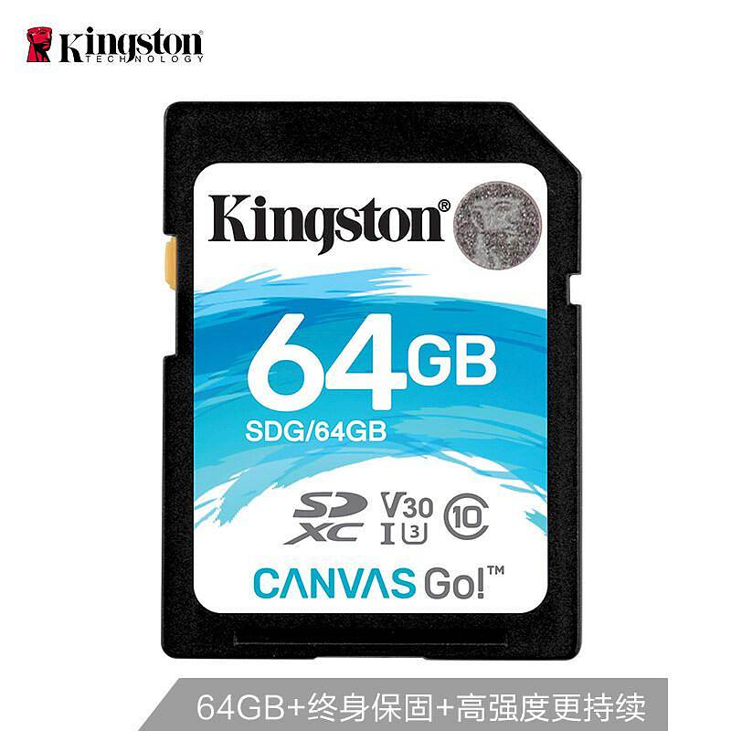 金士顿(Kingston)SDG 64GB SD存储卡 U3 C10 V30 专业版 读速90MB/s 写速 45MB/s 支持4K 高品质拍摄 (个)