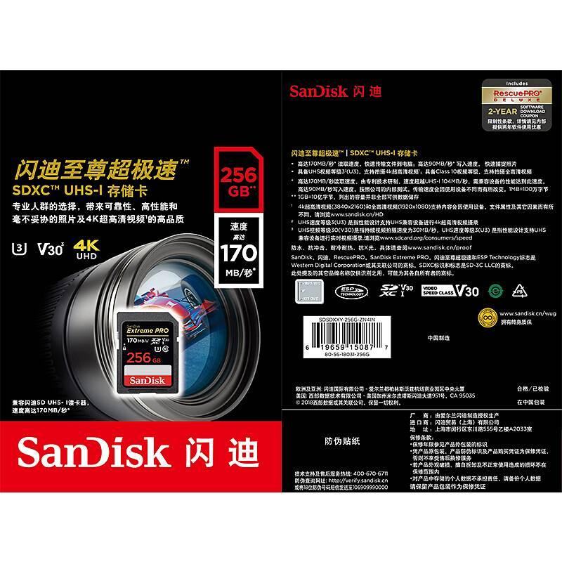 闪迪 SDSDXXY/SD卡256G (单位:个)