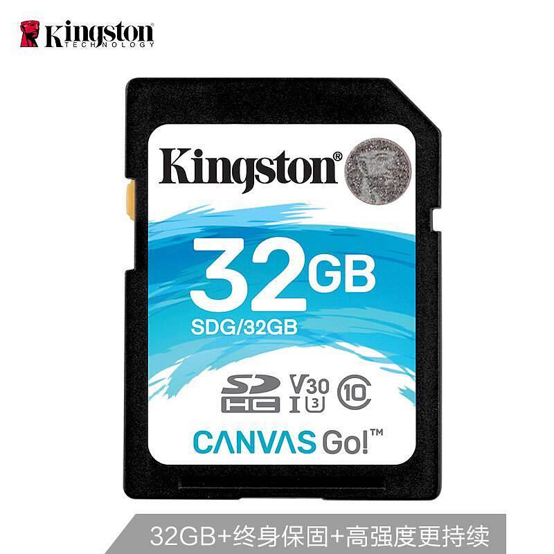 金士顿(Kingston)SDG 32GB SD存储卡 U3 C10 V30 专业版 读速90MB/s 写速 45MB/s 支持4K 高品质拍摄 (个)