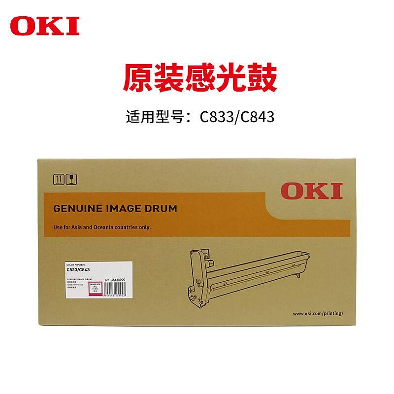 OKI/46438006硒鼓适用于C833dn洋红 (单位:支)