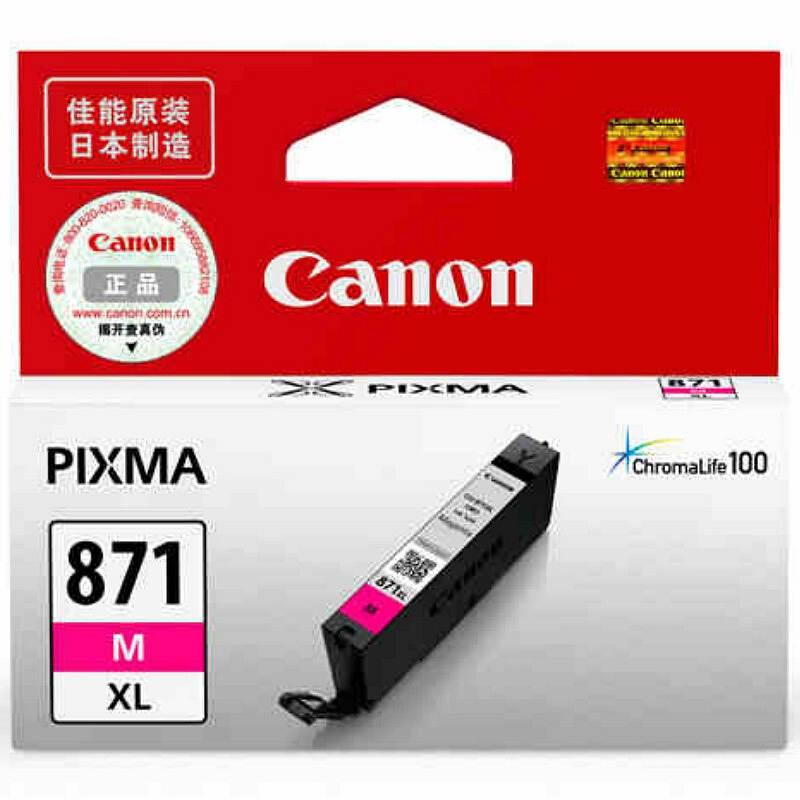 佳能CLI-871XLM打印机墨盒(个)