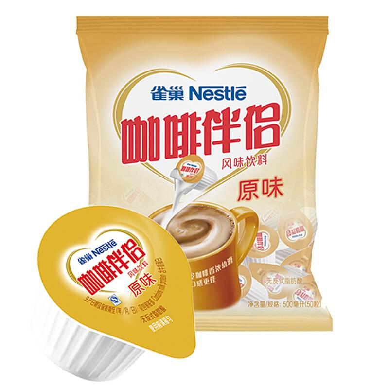 雀巢原味袋装咖啡伴侣奶油球10ml*50粒(单位:包)