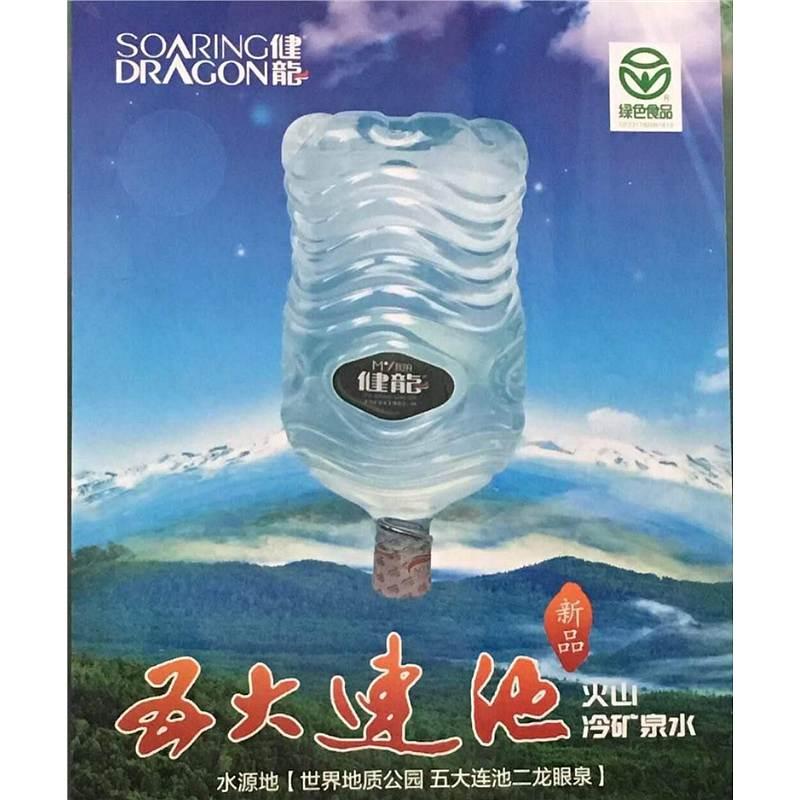 健龙 15L 天然桶装矿泉水(单位:桶)